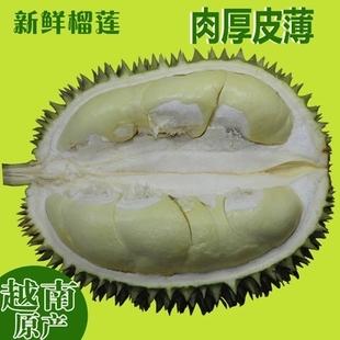 【果果榴莲】越南猫山王榴莲果肉原装进口水果 原生态产新鲜榴莲