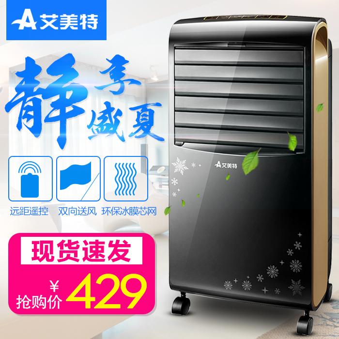 艾美特空调扇CFW21R 家用冷风扇 遥控省电冷风机制冷电风扇节能