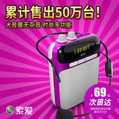 索爱 s-318小蜜蜂扩音器教师专用喇叭播放器耳麦导游教学迷你腰挂