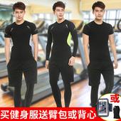 健身服男套装速干长袖夜晨跑步训练运动套装男紧身衣健身房三件套
