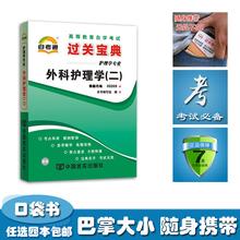 {任选4本包邮}自考03203 3203 外科护理学(二) 过关宝典小册子小