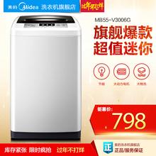Midea/美的 MB55-V3006G 5.5公斤全自动波轮大5公斤迷你小洗衣机