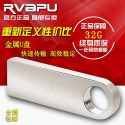 今日特价网防水金属个性U盘32G