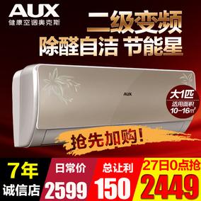 大1.5匹变频空调挂机节能冷暖壁挂式AUX/奥克斯 KFR-35GW/BpHBV+2