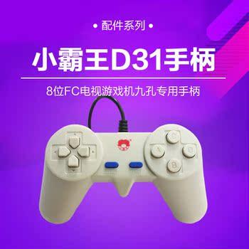 小霸王9孔游戏机手柄通用d30 d31 d99 d101白色1个手柄