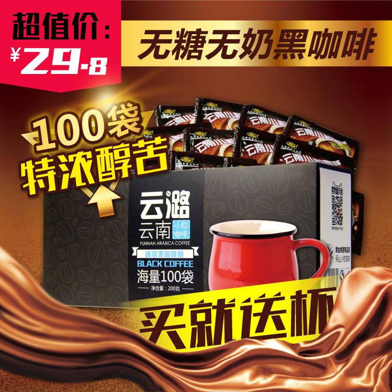买就送套杯 云潞纯速溶黑咖啡粉 海量100袋 无糖无奶特浓纯苦包邮