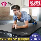 奥义男士加宽加长加厚15mm瑜伽垫初学者运动瑜珈垫防滑健身垫子