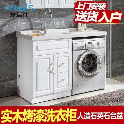爱瑞仕洗衣柜组合阳台实木浴室柜带搓板滚筒洗衣机柜