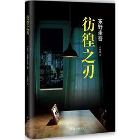 彷徨之刃 东野圭吾超具争议杰作日本悬疑推理小说文学 引发人们对公平与正义的思考 舍命沥血的良知拷问 新华书店正版畅销图书籍