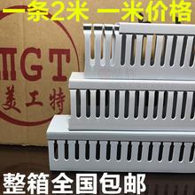直销高级线槽PVC线槽4040阻燃线槽配线槽齿形线槽布线槽