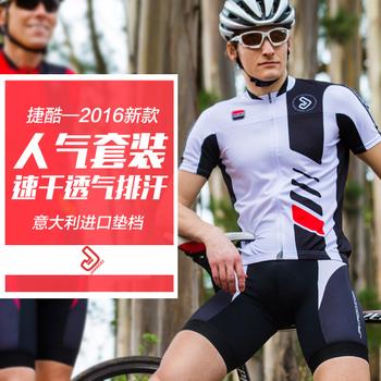 捷酷骑行服套装自行车服装男套装