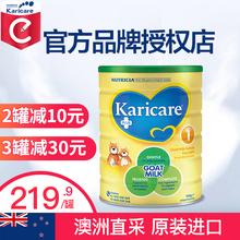澳洲可瑞康羊奶粉1段新西兰进口新生婴儿宝宝奶粉 可直邮1段3段