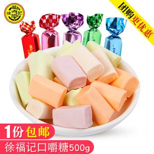 徐福记糖果年货零食双扭口嚼糖500g散装批发喜糖水果味软糖牛奶糖