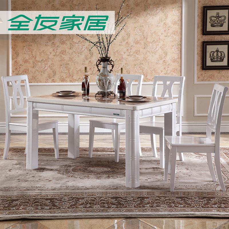 全友家居现代简约欧式餐桌椅组合6人长方形简约一桌