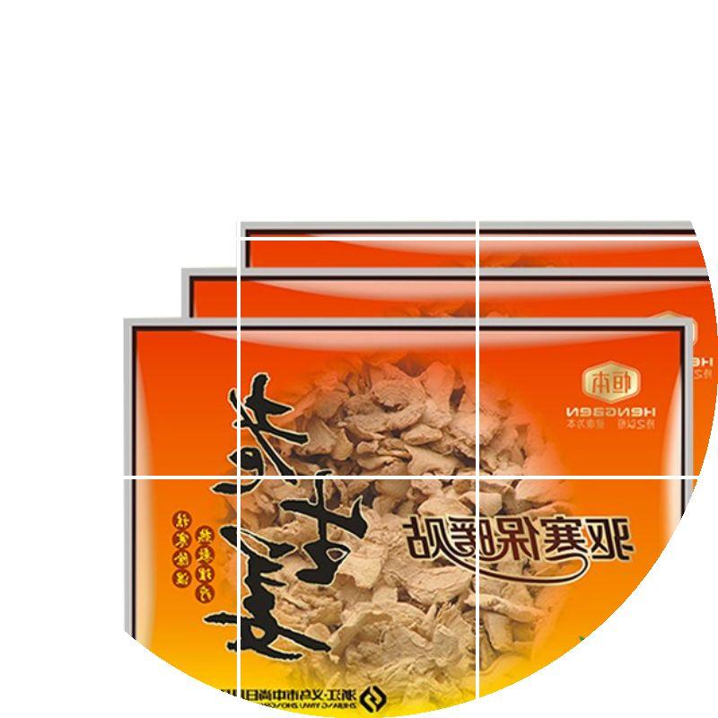 生姜[膝盖贴]肚脐贴生姜v生姜生姜贴正品蛏子_虾和蟹还有图片的有什么菜式图片