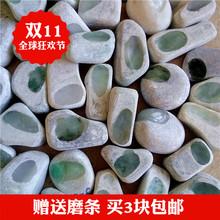 天然翡翠原石开窗剥皮料缅甸堵石玉石毛料一元拍卖3块包邮送磨条