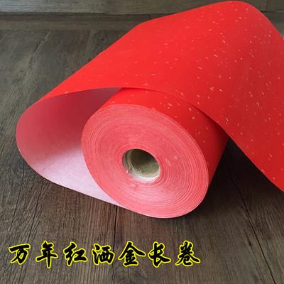 宣纸 加厚精品万年红大红色洒金长卷宣纸 春联对联纸 半生熟100米