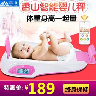 香山智能婴儿电子称体重秤精准婴儿秤宝宝秤婴儿身高秤体重磅计器