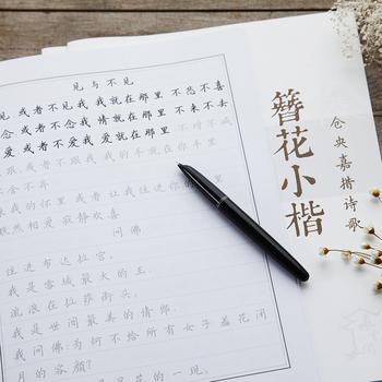 卫夫人簪花小楷钢笔硬笔字帖仓央嘉措诗歌成人练习描红临摹楷书