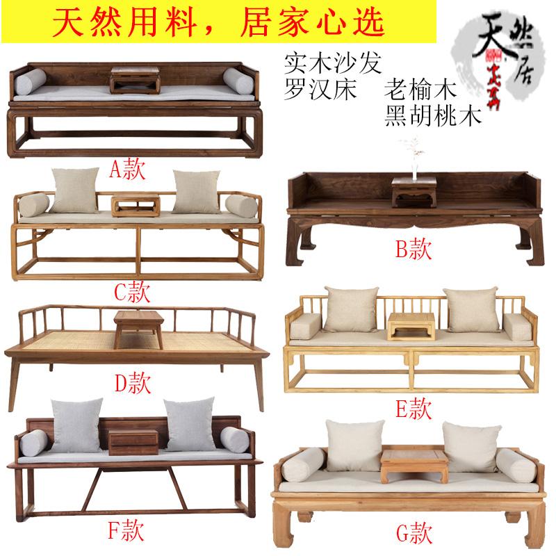 老榆木黑胡桃家具罗汉床炕几新中式简约实木床沙发客厅床榻双人床