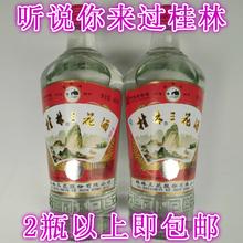 酒拍下2瓶区域 包邮 老桂林 桂林三花酒52度米香型米酒