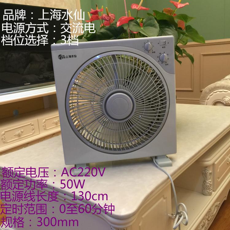 上海水仙电风扇台式风扇学生宿舍转页风扇静音迷你鸿运扇家用电扇