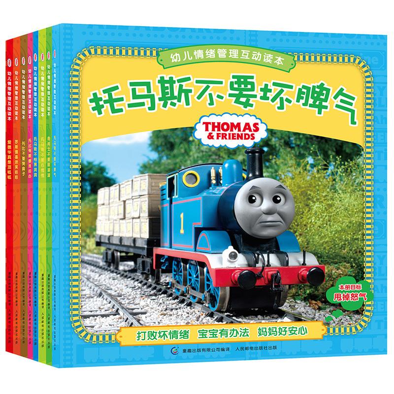 《托马斯系列 儿童情绪管理互动读本》全8册
