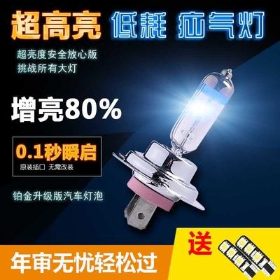 超亮汽车氙气灯超白光大灯泡远光灯近光灯改装疝气灯H1H3H4H7H11