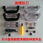 锁拉杆行李箱包维修配件 边锁旅行箱B35铝框锁扣钥匙密码