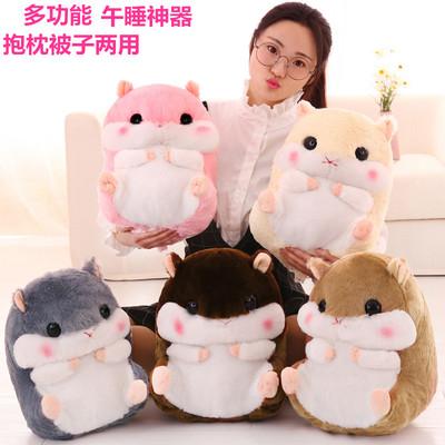 毛绒玩具女生可爱萌韩国小号迷你 抱枕被子两用 仓鼠公仔玩偶娃娃