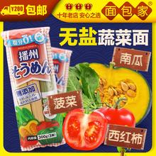 日本进口宝宝辅食播州菠菜南瓜番茄细面婴儿蔬菜面条不含盐300g