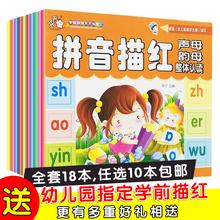 拼音数字笔顺汉字铅笔描红幼儿描红练习本 开天窗宝宝学前描红本