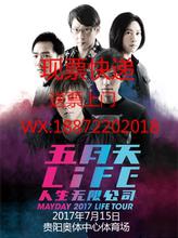 2017五月天 LIFE世界巡回演唱会门票-西安贵阳北京站 现票快递