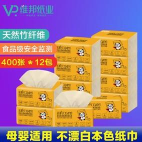 【天天特价】维邦本色抽纸竹浆纸餐巾纸婴儿卫生纸家庭装12包包邮