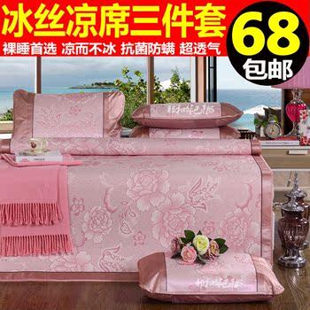 【天天特价】冰丝席三件套1.8m床