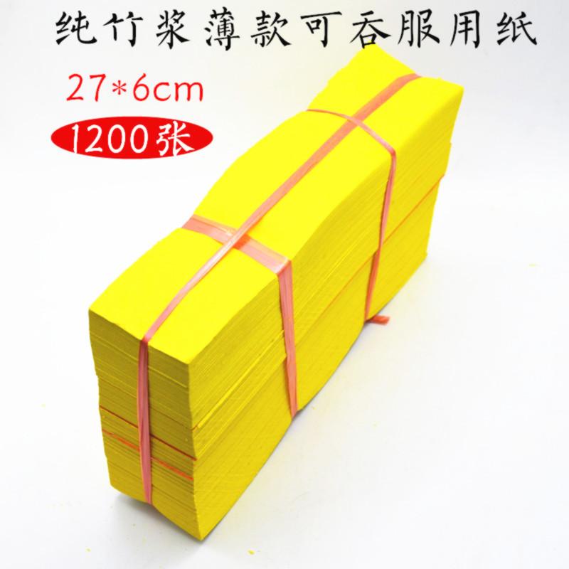 张吞服薄纸竹浆黄表纸画符抄经文专用黄纸水服画符纸1200道教用品