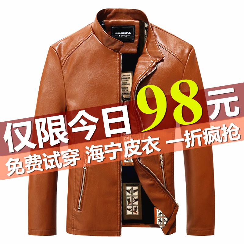 2016秋冬季海宁皮衣男 青年修身皮夹克冬季韩版加厚保暖外套