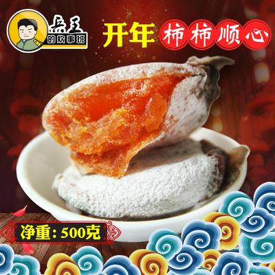 兵王 柿子饼500g包邮农家自制天然霜降柿饼水晶柿饼