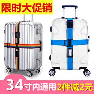 行李箱十字打包带捆箱带一字 出国TSA海关密码锁捆绑旅行拉杆箱带