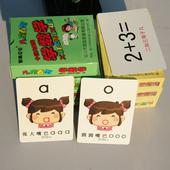 一年级拼音卡片计算卡片 幼儿园小中大班 儿童拼音卡片 天天特价