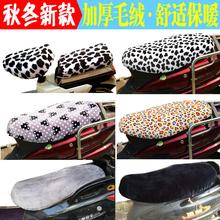 摩托车电动车坐垫套冬季电瓶车座套踏板车毛绒通用保暖加厚座垫套