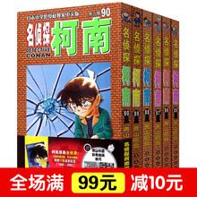 名侦探柯南 畅销漫画书 漫画书 长春出版社 正版现货 第八辑 90全6册 名侦探柯南85