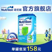 Nutrilon诺优能幼儿配方奶粉3段单罐装 进口荷兰牛栏