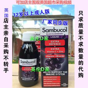 英国sambucol黑接骨木糖浆12岁以上成人系列加强版 防感提免疫