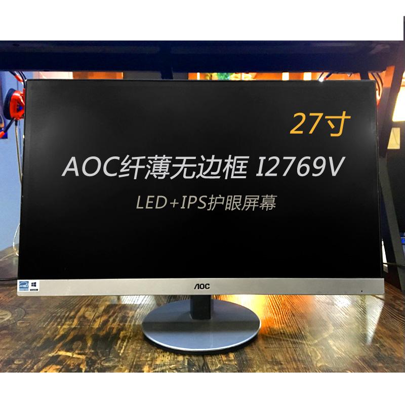显示器AOC 三星17 23 24 27寸 IPS高清宽屏 LED 电脑液晶2K非二手