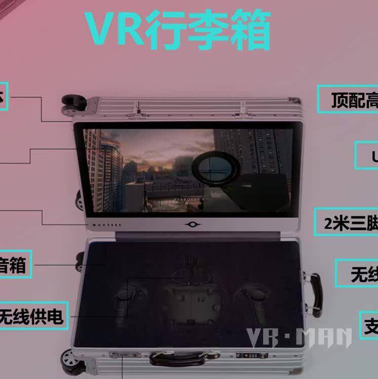 行李箱 VR 屏定制 IPS 寸 28 虚拟现实眼镜展会展览展示便携 VIVE HTC