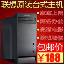 英雄联盟 LOL 独显游戏办公 台式电脑主机双核 联想 四核