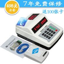 语音食堂刷卡机食堂打卡机食堂饭卡机消费机IC卡售饭机全套系统