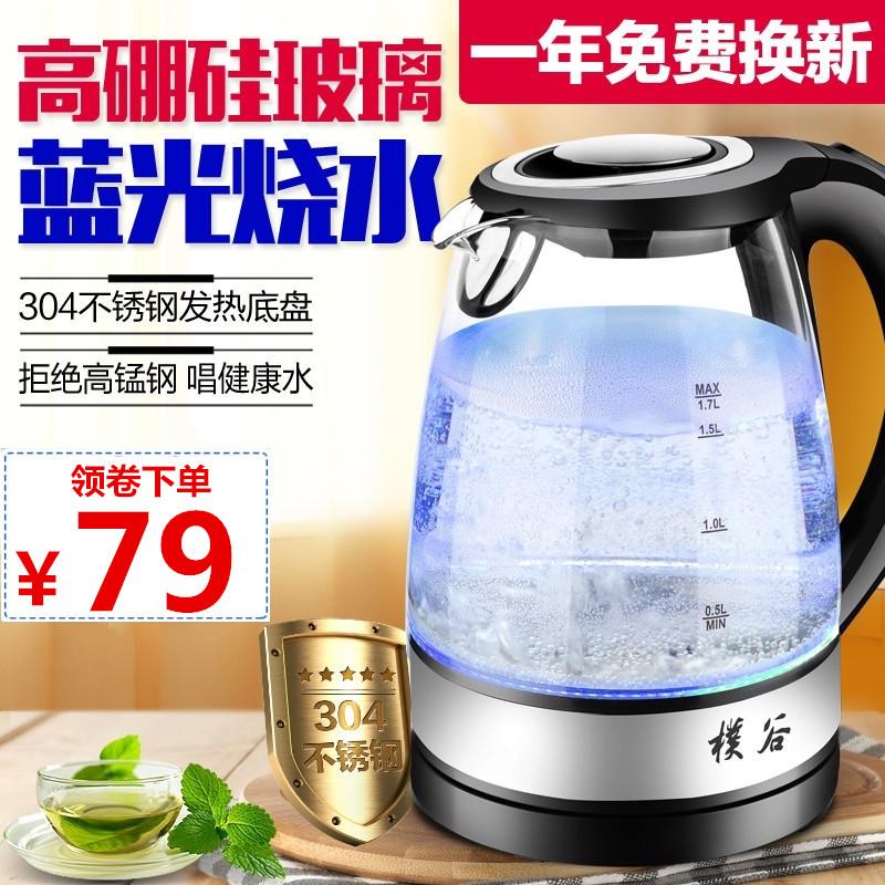 烧水花茶断电养生自动电热水壶容量家用不锈钢玻璃