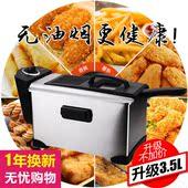 艾格丽3.5L不锈钢电炸锅家用商用 油炸锅炸薯条机恒温可控 正品